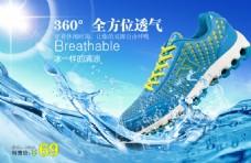 水面上的运动鞋广告PSD素材