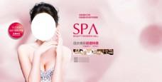 SPA美容宣传海报设计psd素材下载