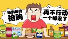 淘宝商品抢购活动广告卡通形象海报设计