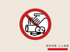 保护环境 人人有责 请勿乱丢垃圾