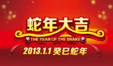 2013蛇年大吉喜庆背景PSD素材