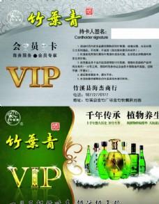竹叶青酒PVC卡