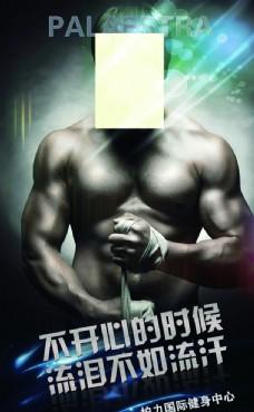 肌肉健身房海报