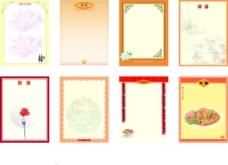 八款菜谱设计