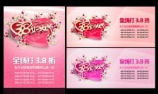 时尚38妇女节活动海报设计PSD素材