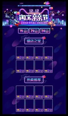 2016淘宝双12亲亲节首页海报装修素材