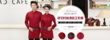淘宝服装男女装服务员海报