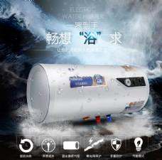 热水器详情电器详情