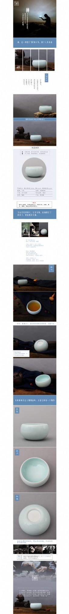 陶瓷茶杯淘宝详情设计