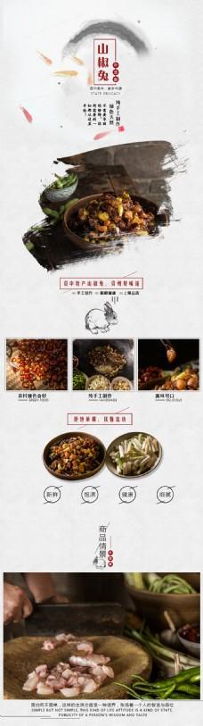 山椒兔 美食农产品淘宝详情页