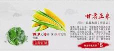 淘宝 海报 玉米