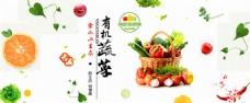 淘宝有机蔬菜海报