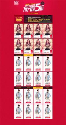 淘宝双12低价促销海报设计PSD素材