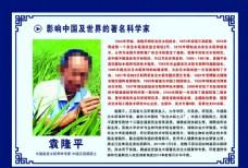 雜交水稻之父袁隆平