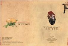 古色古香中国风画册