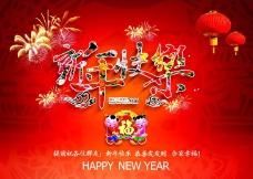 2016新年快乐海报PSD素材