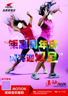 健身海报单页