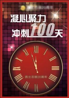 冲刺100天