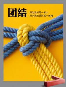 团结PSD企业文化海报