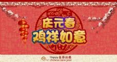 庆元春新年海报