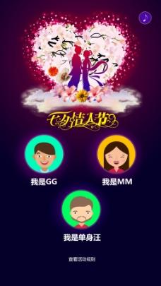 七夕情人節活動手機UI設計