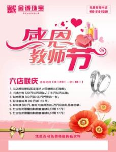 珠宝店感恩教师节促销海报