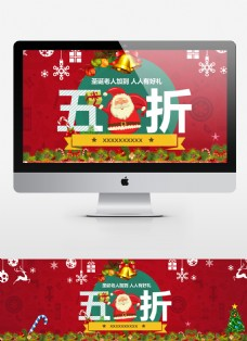 圣诞海报 节日海报 全屏海报