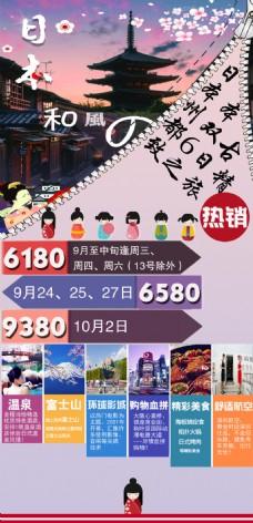 日本本州双古都六日游9月