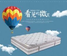天空云朵舒适透气床垫海报原创素材