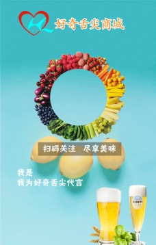 酒类食品二维码海报