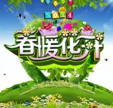 2014春暖花开海报背景设计PSD素材