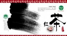 水墨背景茶叶封面设计图片