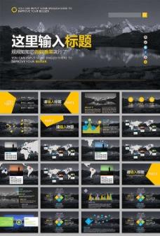 时尚网页风商务报告ppt模板
