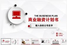 微立体商业融资计划书PPT模板