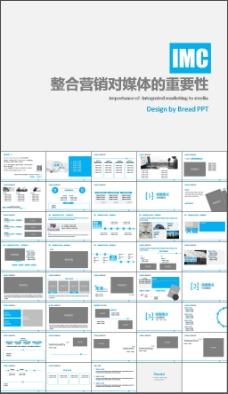 白色简洁商务PPT模板