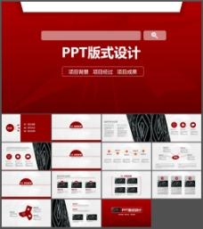 简约大气红色项目管理PPT模板