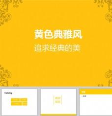 黄色PPT