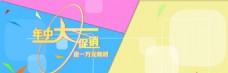 简约banner