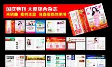 国庆综合大度杂志