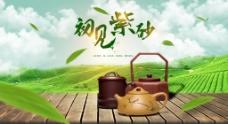 清新绿色茶园全屏海报背景大图 茶园风景
