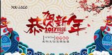 中国风鸡年新春恭贺新禧图