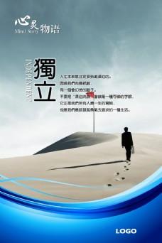 心灵物语独立海报企业文化公司独立的性格