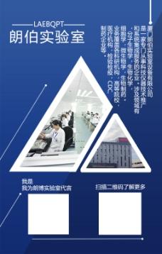 实验室推广海报