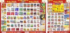 备份19期海报休闲食品冲调