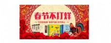 春节不打烊 海报设计