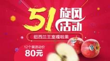 51旋风活动水果宣传海报