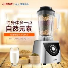 天然豆浆机 榨汁机 加热破壁机  直通车素材