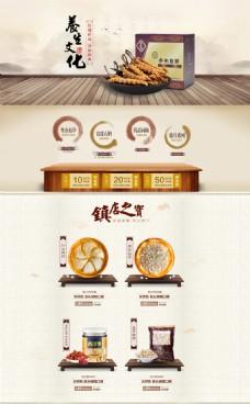 中国风药材店铺全屏首页设计模板