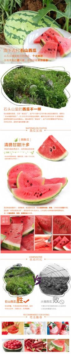 西瓜 水果 详情页  淘宝 手机端 模板