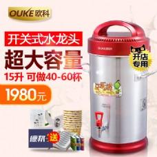 大型商用豆浆机主图设计